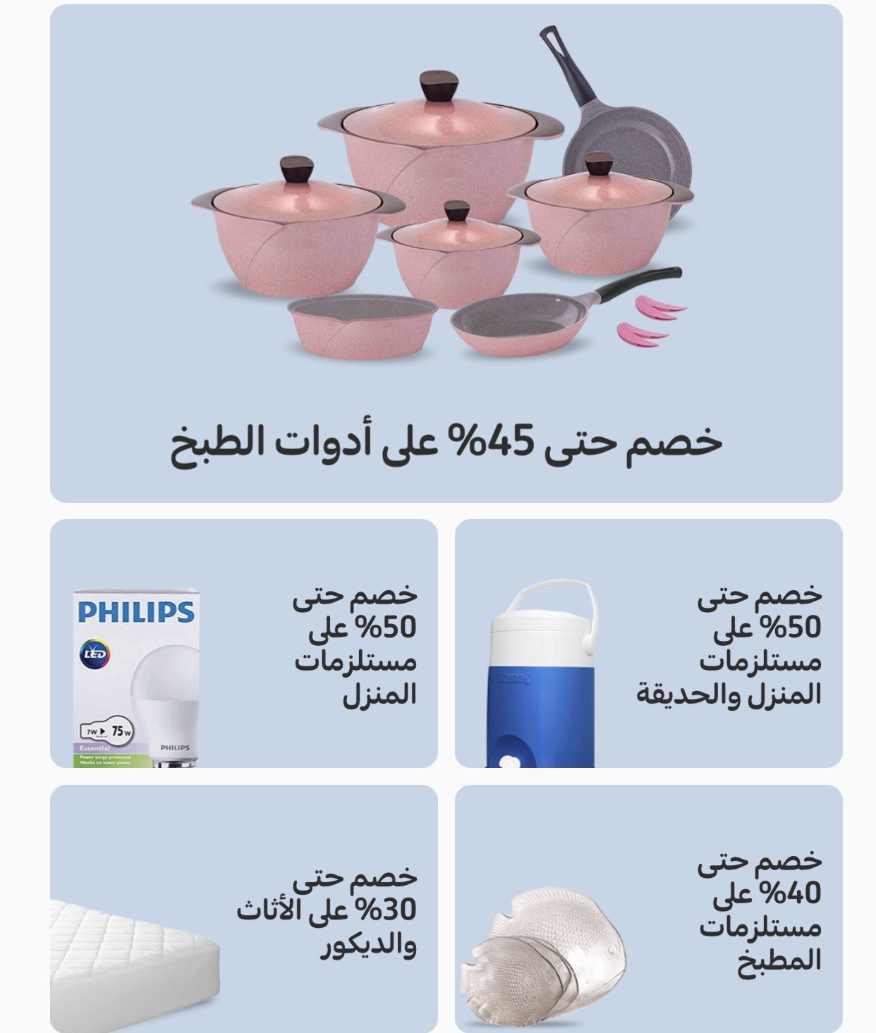 New Carrefour Egypt introduces 50 EGP discount codes on your first order 12