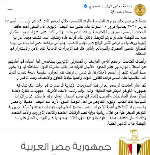بيان من وزارة الخارجية المصرية حول سد النهضة رداً على التصريحات الأثيوبية بملء وتشغيل السد دون اتفاق 3