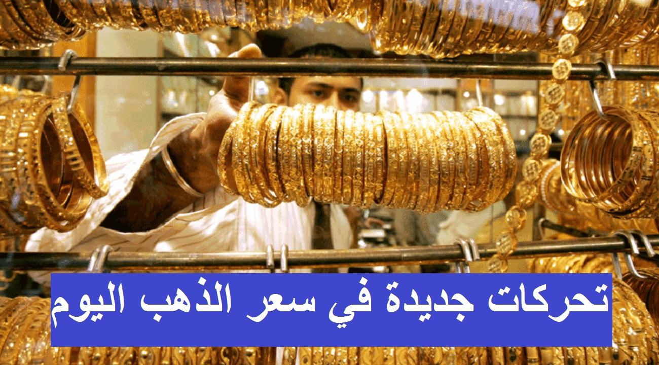 سعر الذهب اليوم في مصر الأربعاء 21 أبريل يشهد تحركات جديدة وتوقعات أسعار الذهب خلال الأيام المقبلة