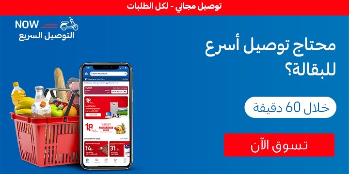 New Carrefour Egypt introduces 50 EGP discount codes on your first order