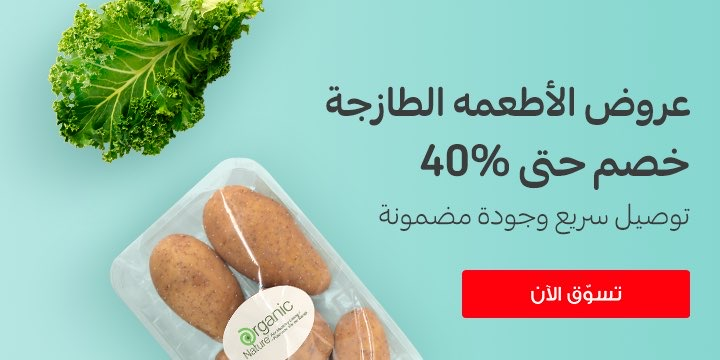 New Carrefour Egypt introduces 50 EGP discount codes on your first order 2