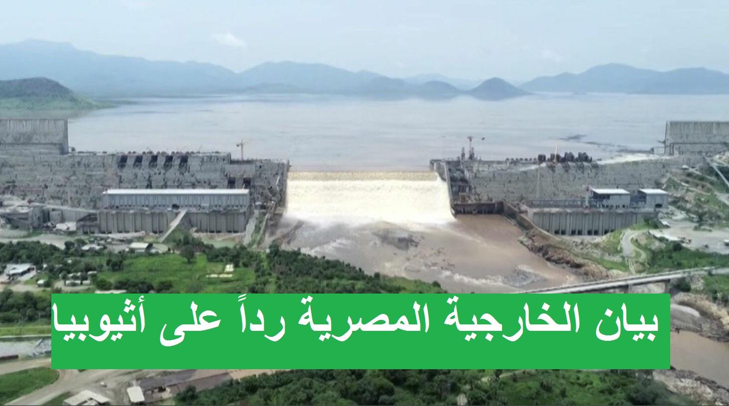 بيان من وزارة الخارجية المصرية حول سد النهضة رداً على التصريحات الأثيوبية بملء وتشغيل السد دون اتفاق