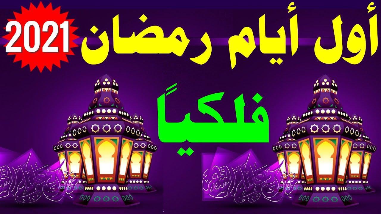رسميًا.. البحوث الفلكية تعلن موعد أول أيام رمضان 2021 في مصر والسعودية والدول العربية والإسلامية 2