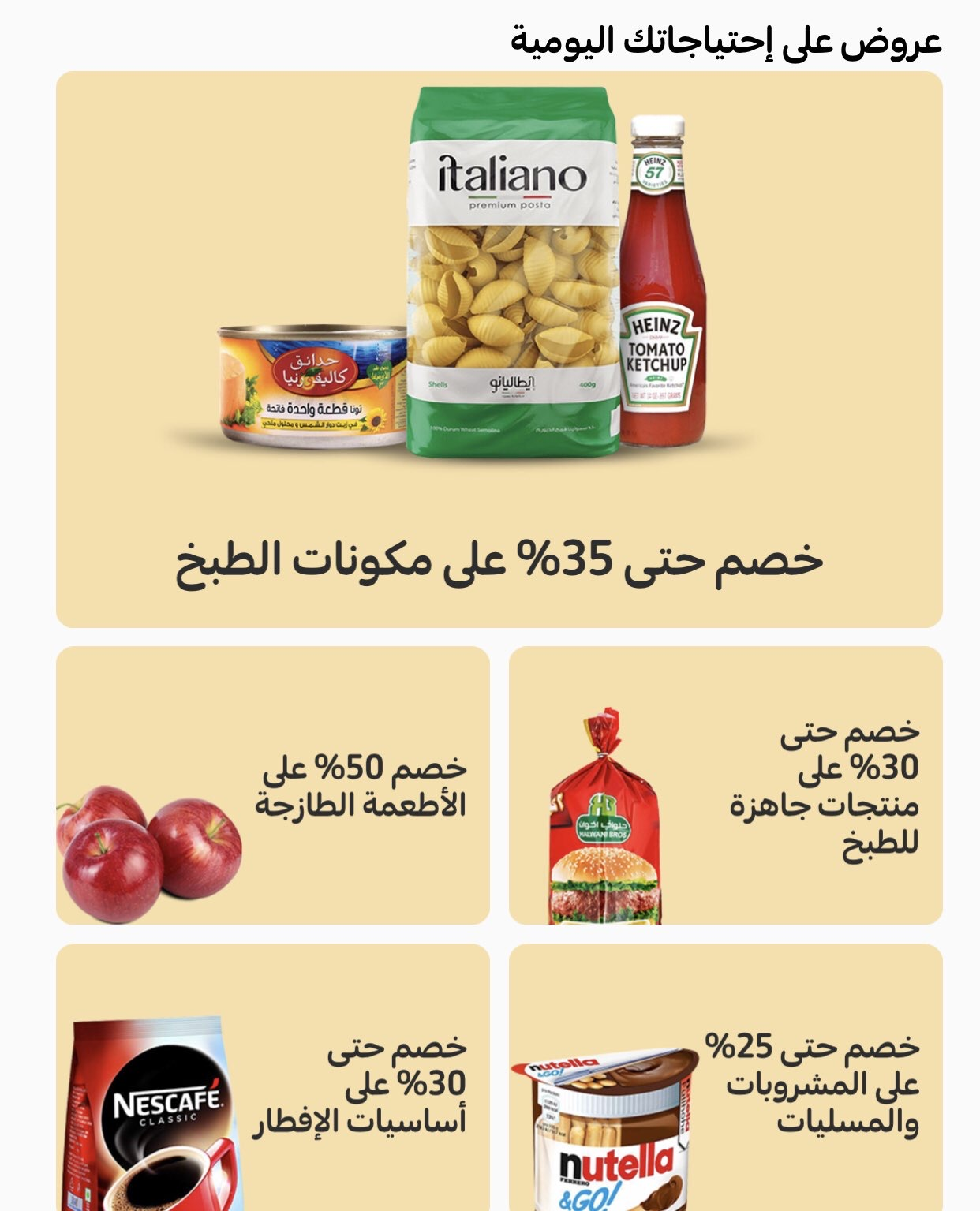 New Carrefour Egypt introduces 50 EGP discount codes on your first order. 18