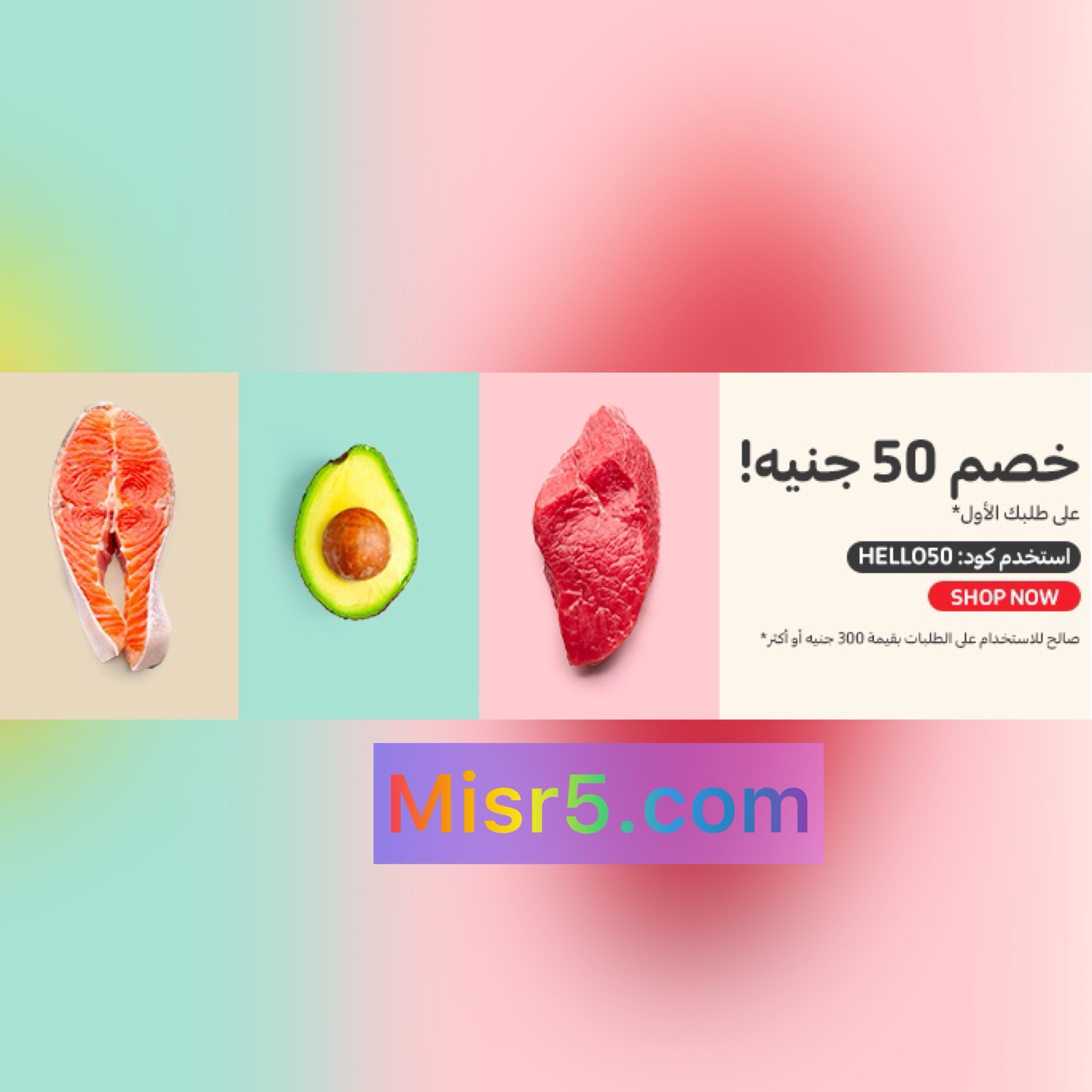 Carrefour Egypt offers and discount codes 2021