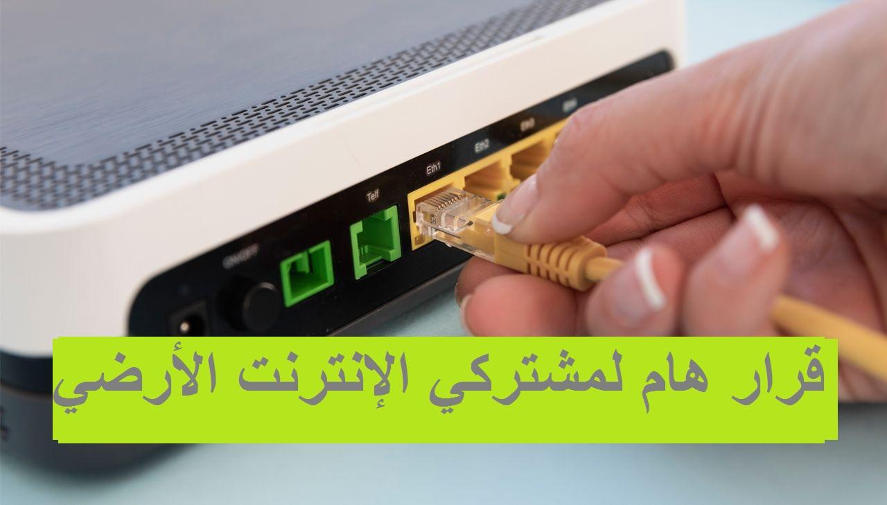 قرار هام بشأن جميع مشتركي الإنترنت الأرضي على مستوى الجمهورية