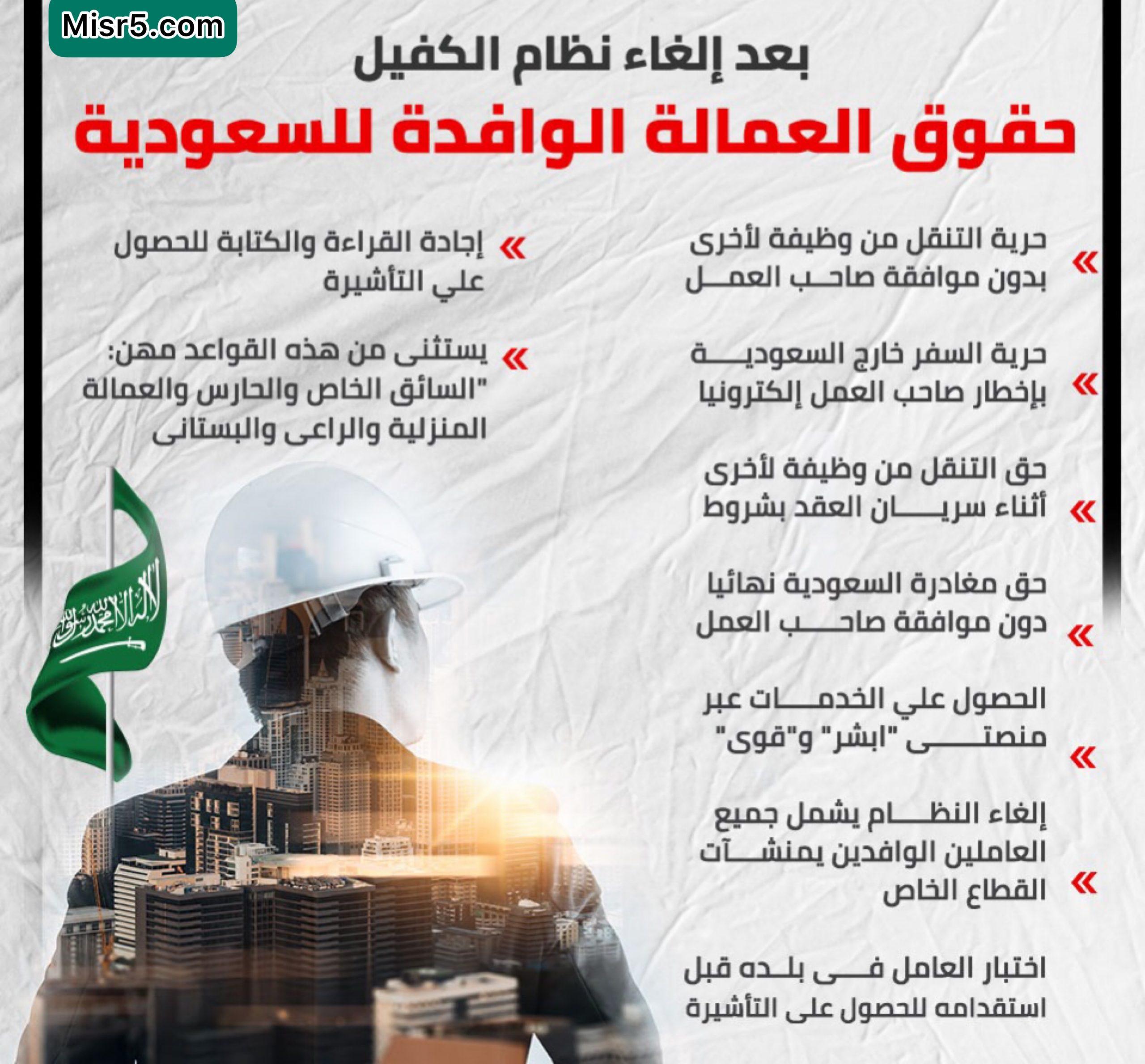 حقوق العمالة الوافدة إلي المملكة السعودية بعد إلغاء نظام الكفالة