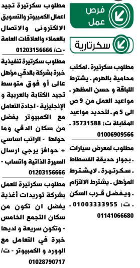 وظائف الوسيط اليوم الجمعة 19/3/2021