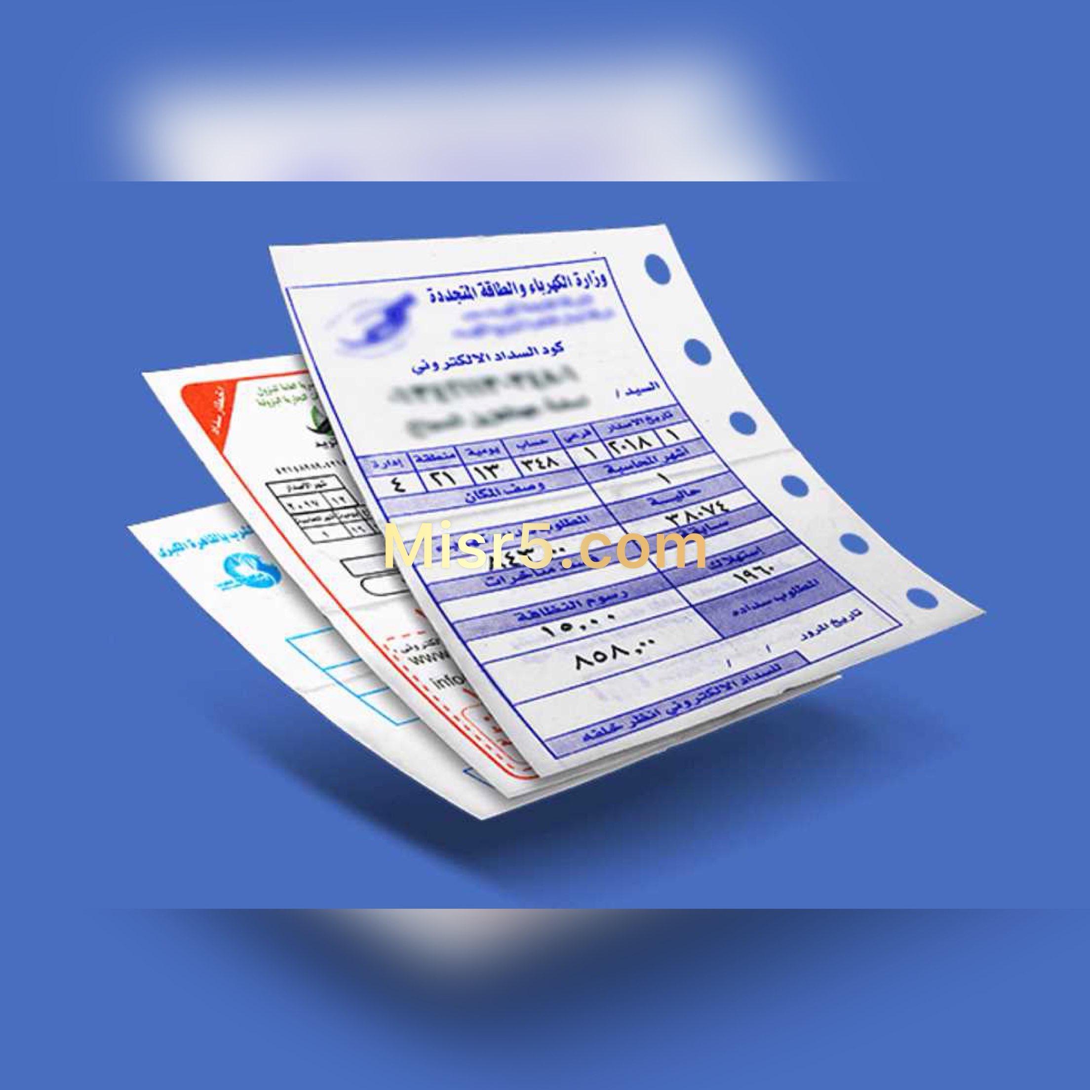 يمكنك الآن إليكترونياً الاستعلام عن فاتورة الكهرباء – المنصة الموحدة لخدمات الكهرباء في مصر