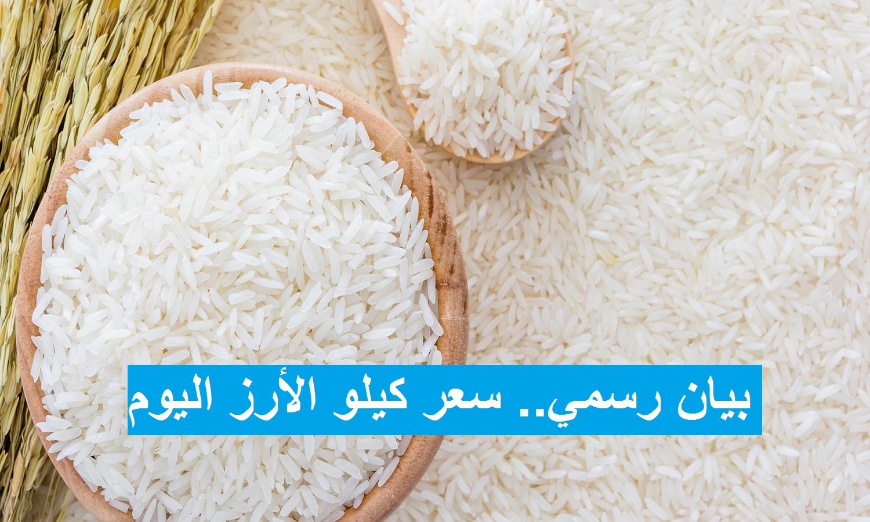 بيان رسمي من مجلس الوزراء.. سعر كيلو الأرز اليوم
