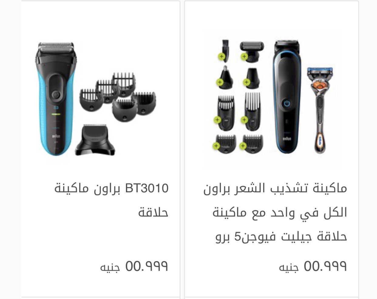 New Carrefour Egypt introduces 50 EGP discount codes on your first order 7