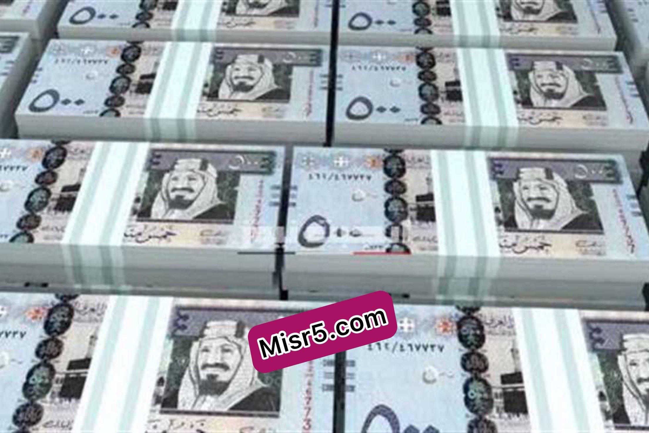 تعرف الآن على سعر الريال السعودي مقابل الجنيه المصري اليوم