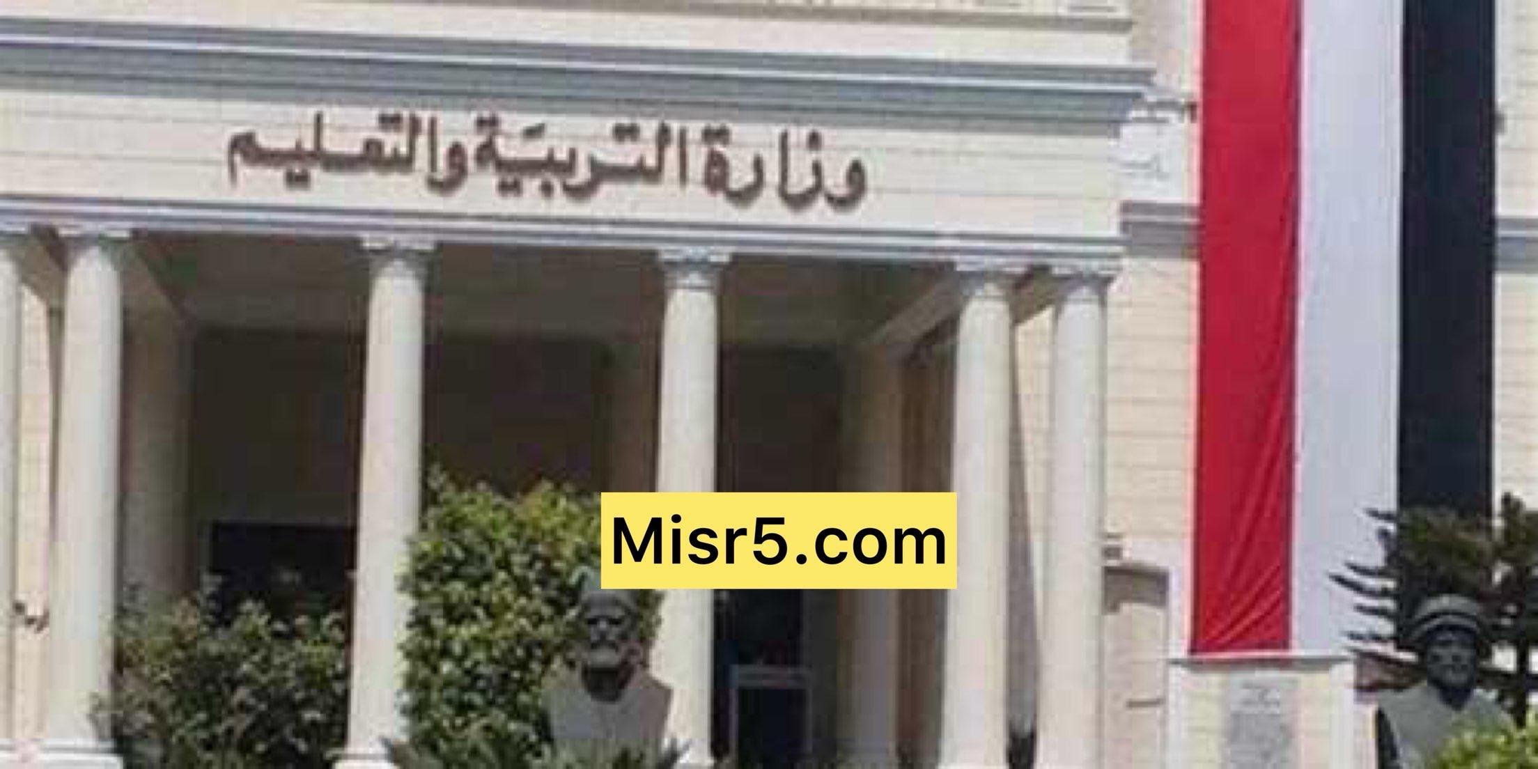 عاجل وزارة التربية والتعليم | تعلن مقررات مراحل الإبتدائية والإعدادية لشهر مارس