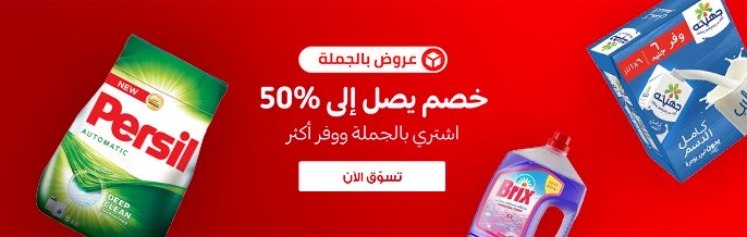 New Carrefour Egypt introduces 50 EGP discount codes on your first order. 19