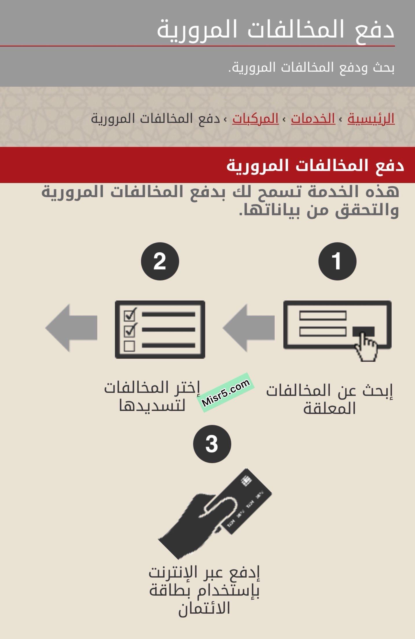 رابط الدفع والإستعلام عن مخالفات مرور أبو ظبي 2021 1