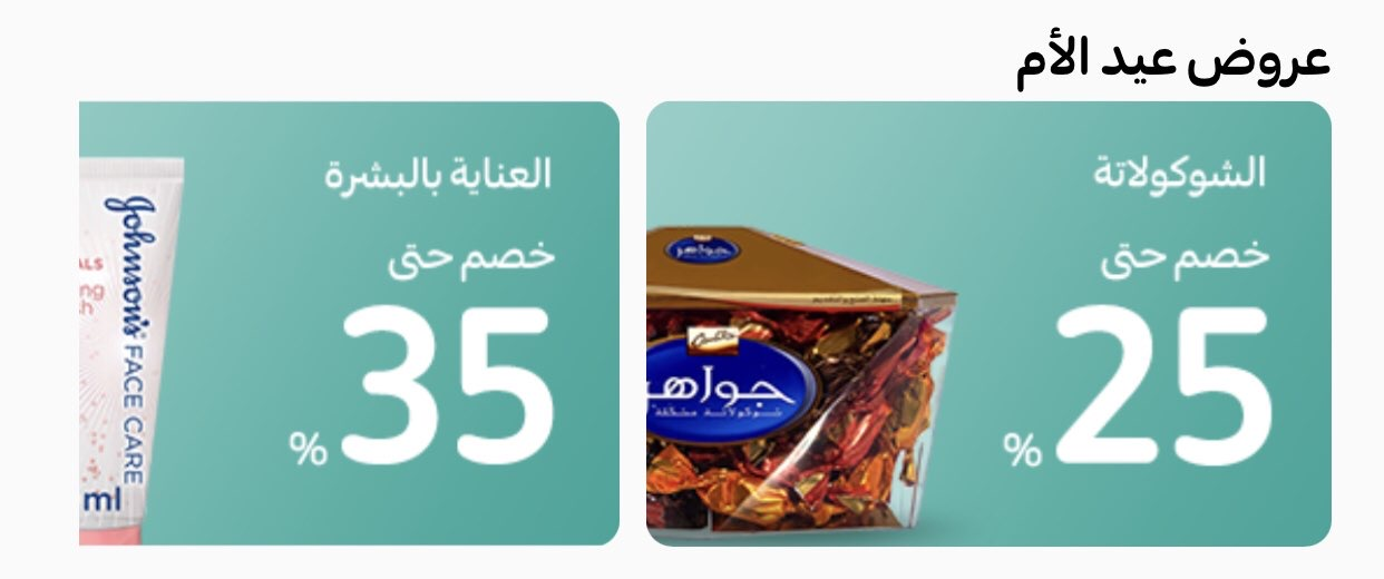 New Carrefour Egypt introduces 50 EGP discount codes on your first order. 15