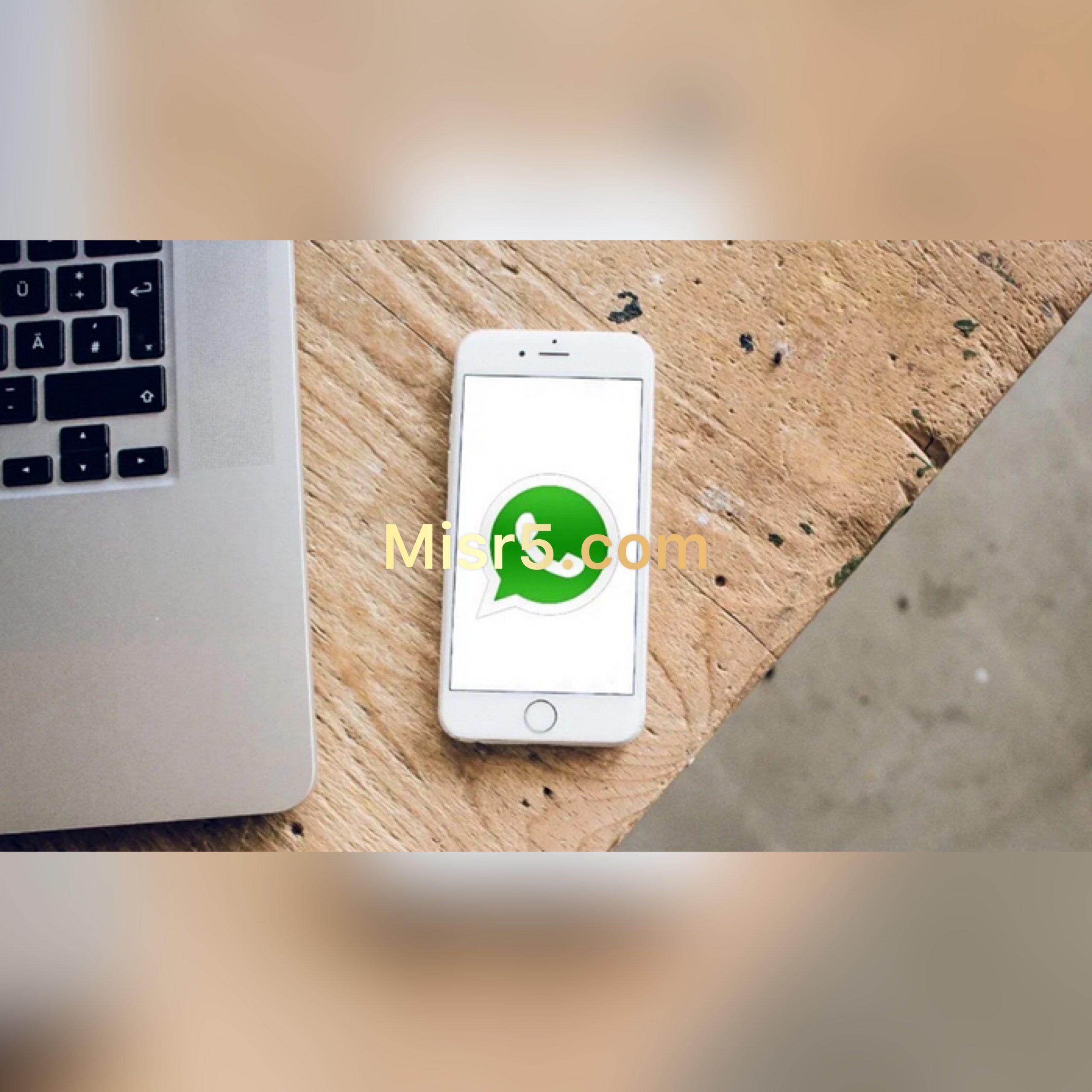 تحديث واتساب الجديد للآيفون | ميزة جديدة تتعلق بالخصوصية طال إنتظارها