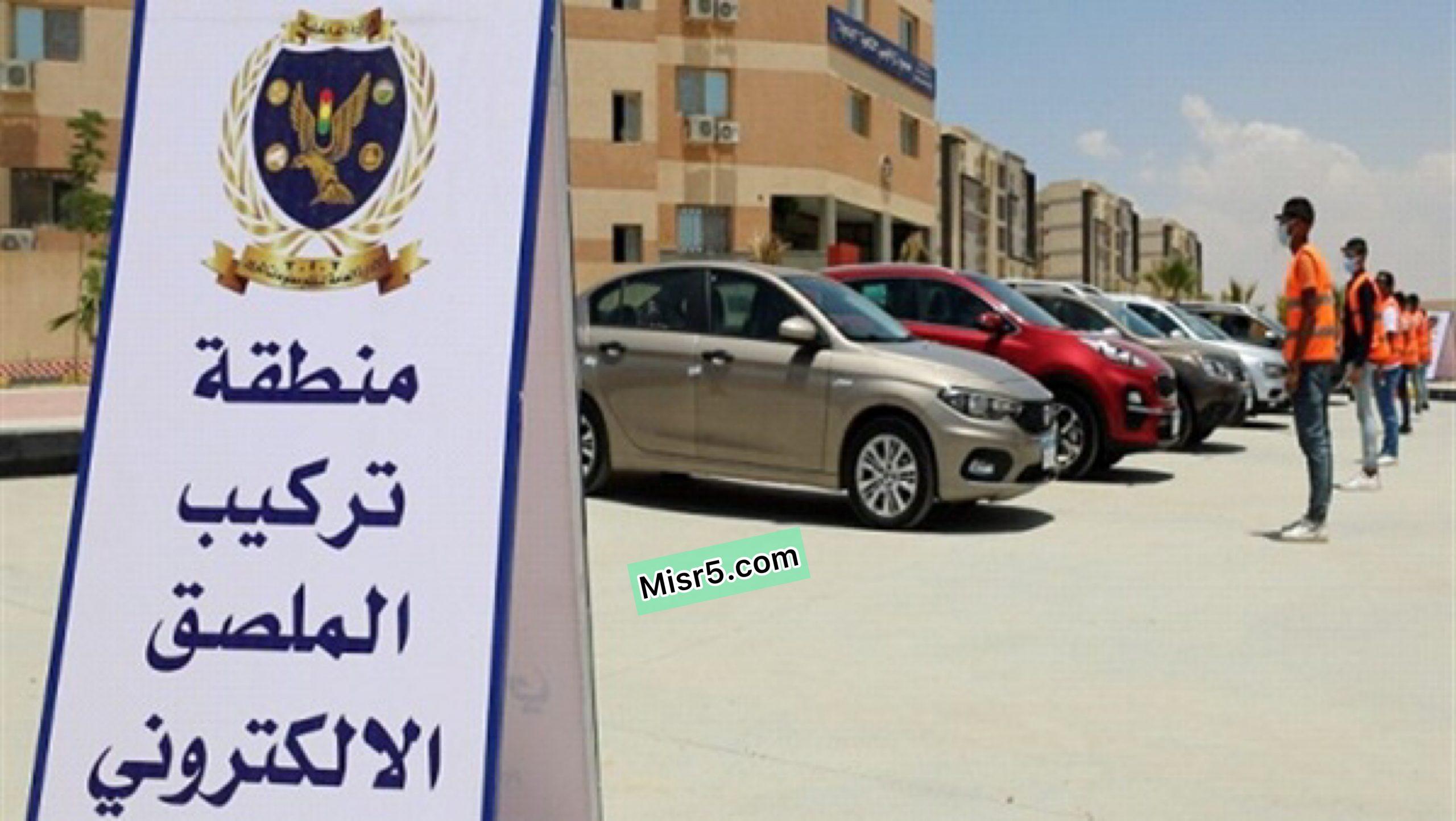 الداخلية تناشد المواطنين بضرورة التوجه لوحدات المرور لتركيب الملصق الإليكتروني