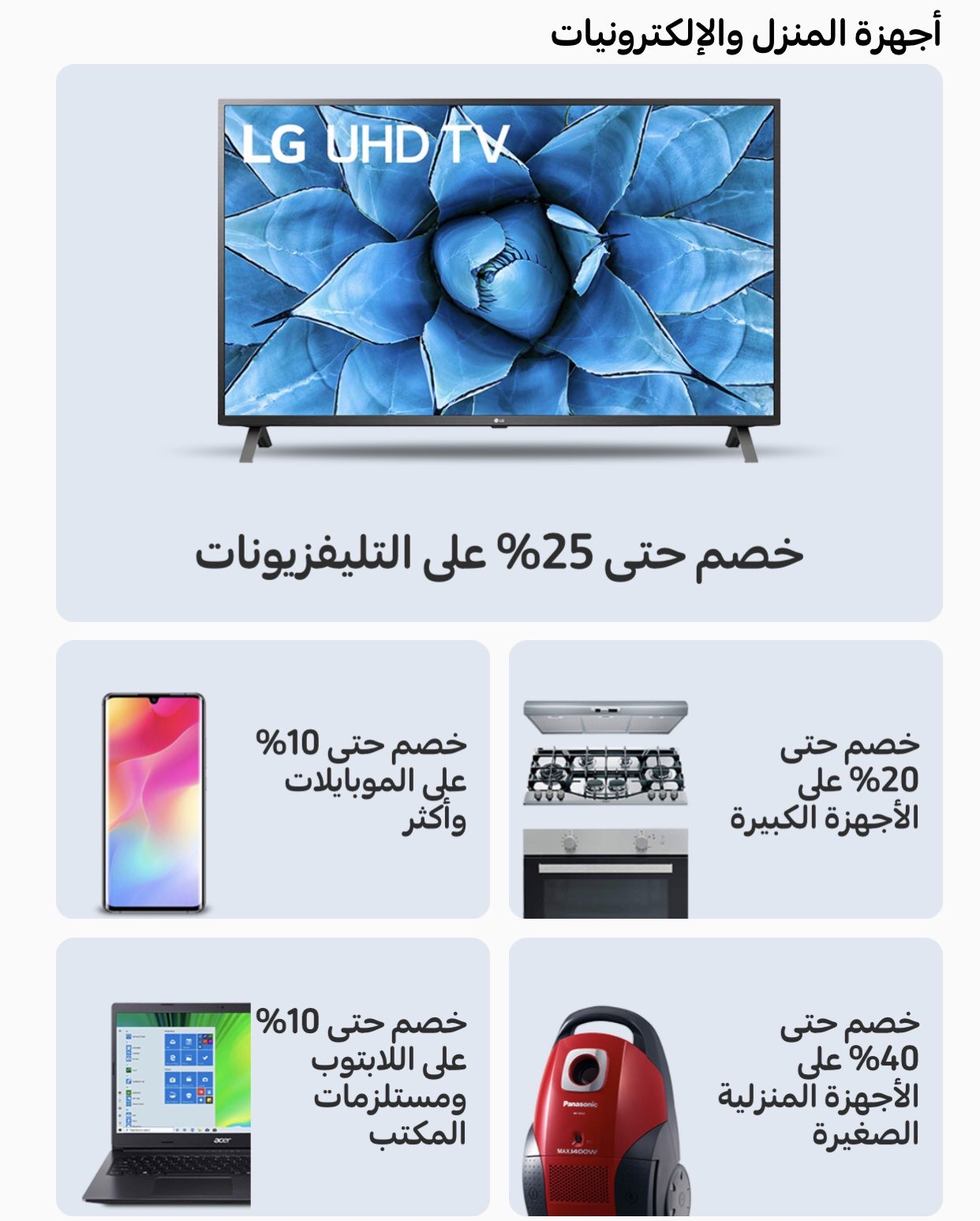 New Carrefour Egypt introduces 50 EGP discount codes on your first order 9
