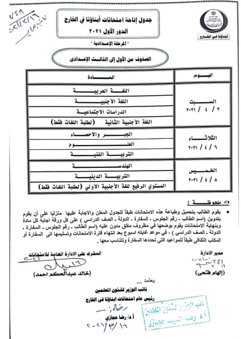 جدول امتحانات أبناؤنا في الخارج وكفية الاستعلام عن رقم الجلوس 2021 1