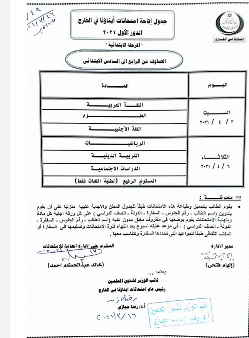 جدول امتحانات أبناؤنا في الخارج وكفية الاستعلام عن رقم الجلوس 2021 2