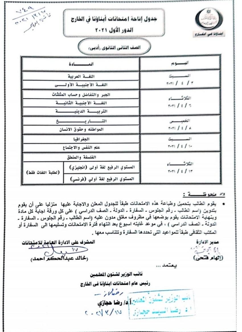جدول امتحانات أبناؤنا في الخارج وكفية الاستعلام عن رقم الجلوس 2021 3