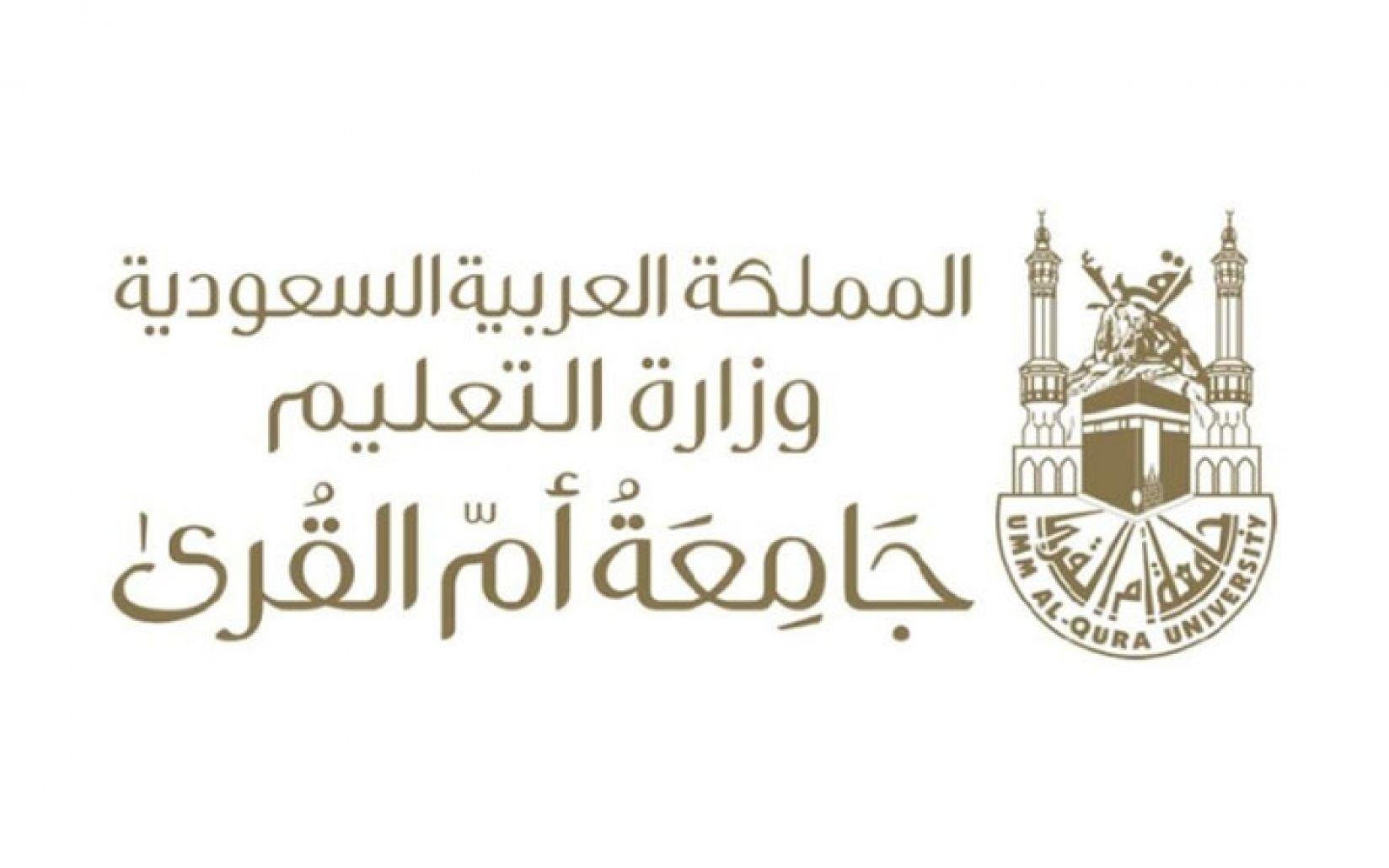 رابط التقديم على وظائف جامعة ام القرى التعاقدية 1442