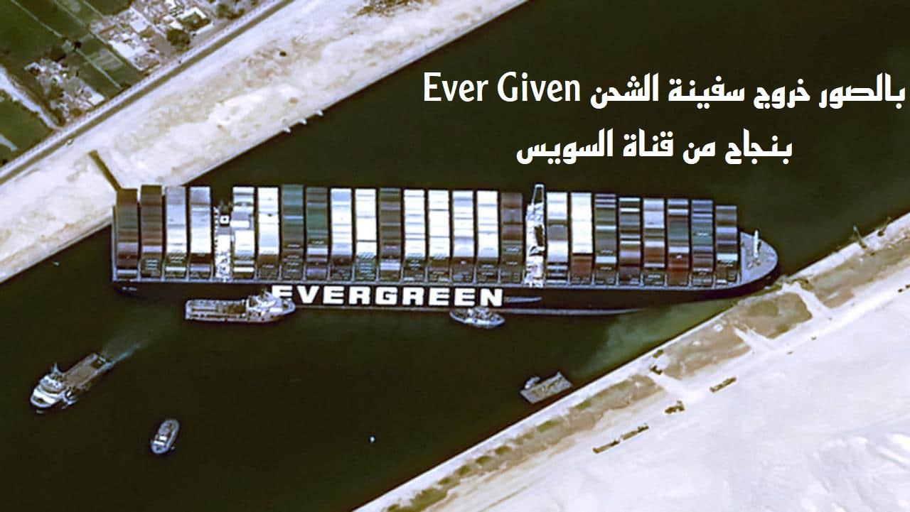 بالصور الاحتفال بوصول السفينة البنمية ever given لبحيرات الإسماعيلية