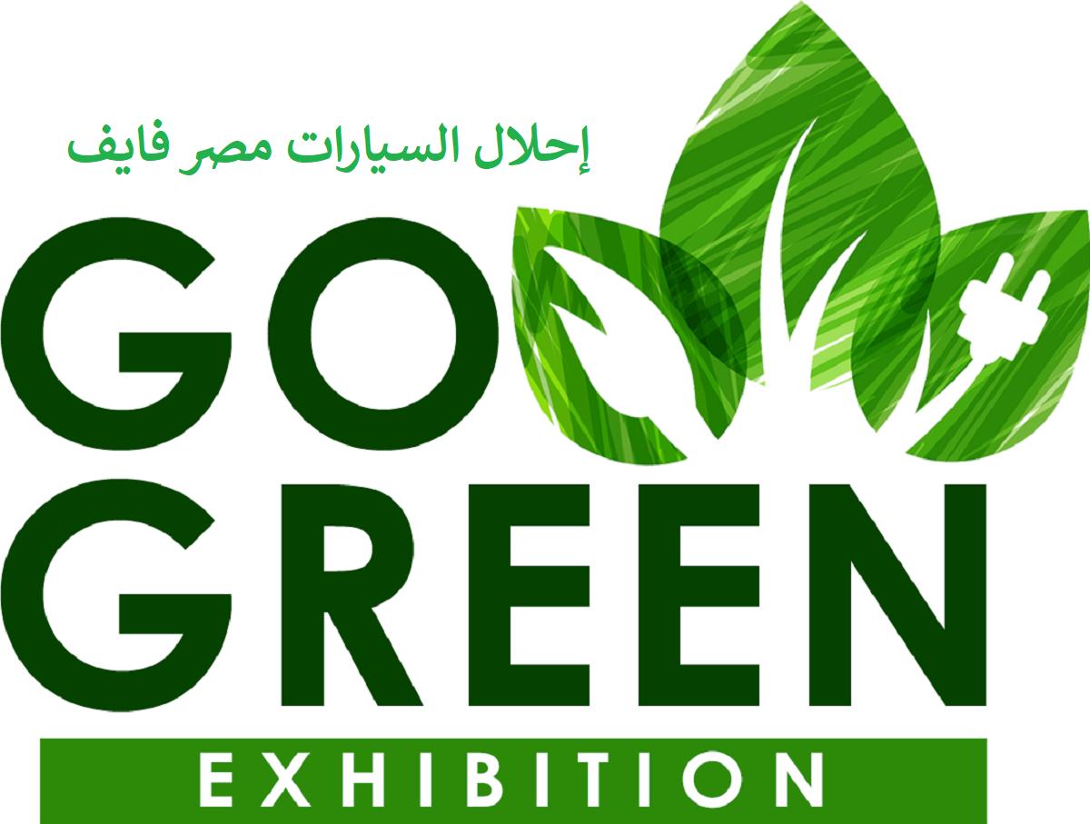 Gogreen Masr | موديلات سيارات مبادرة إحلال السيارات للعمل بالغاز الطبيعي