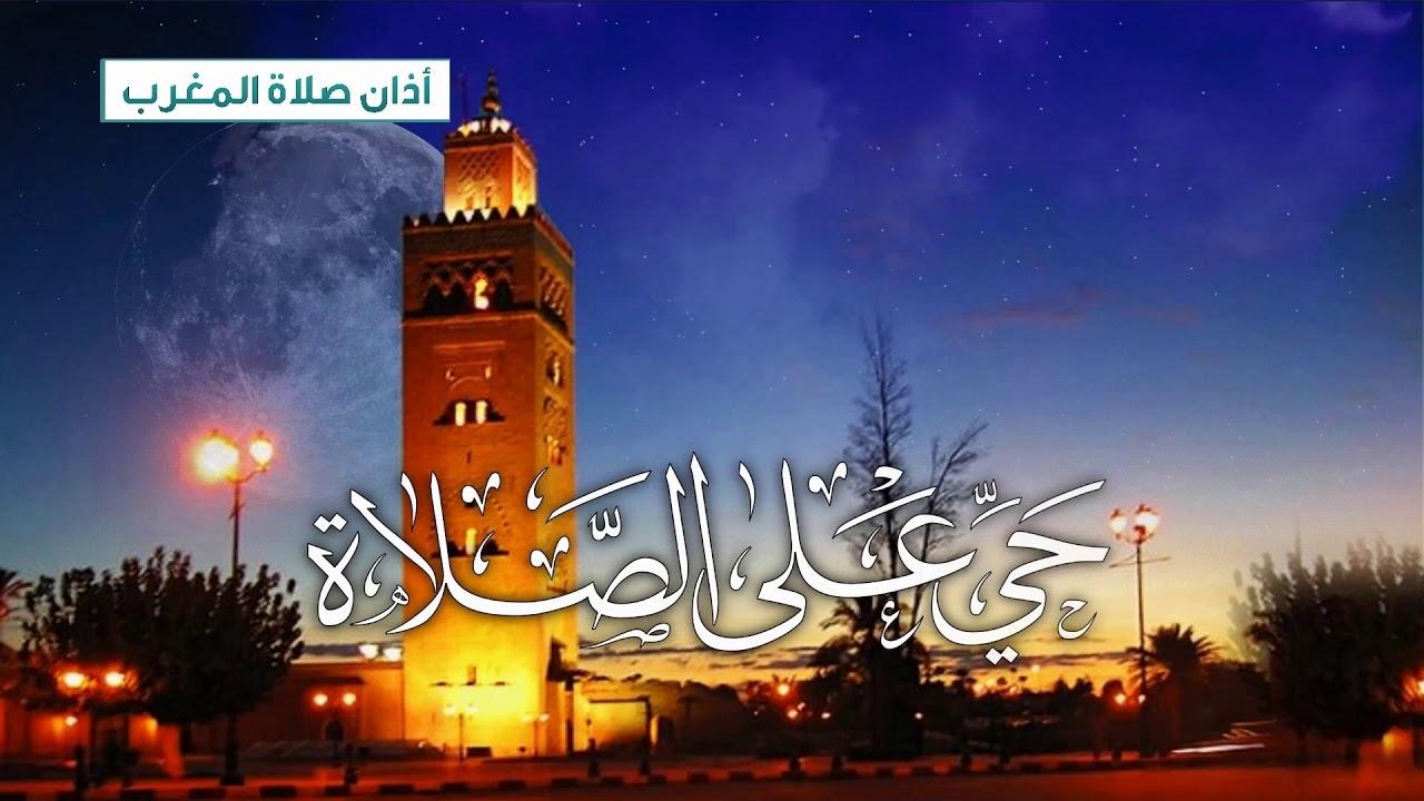 موعد أذان المغرب في ثاني أيام رمضان بتوقيت مكة المكرمة