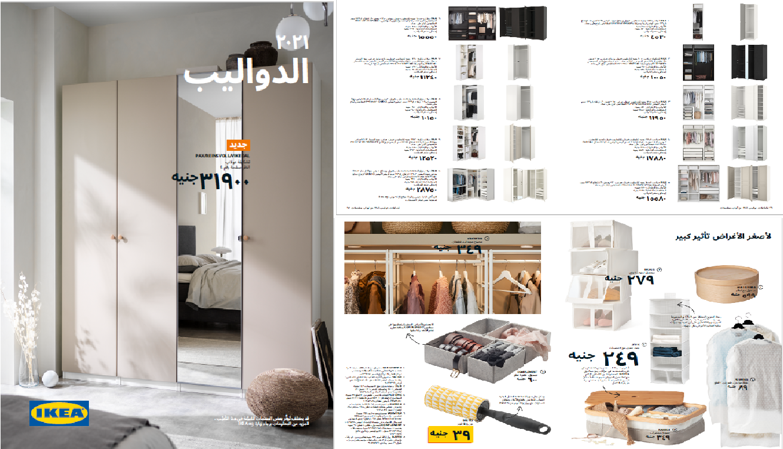 أشكال دواليب غرف نوم 2021 من ايكيا pdf بالأسعار