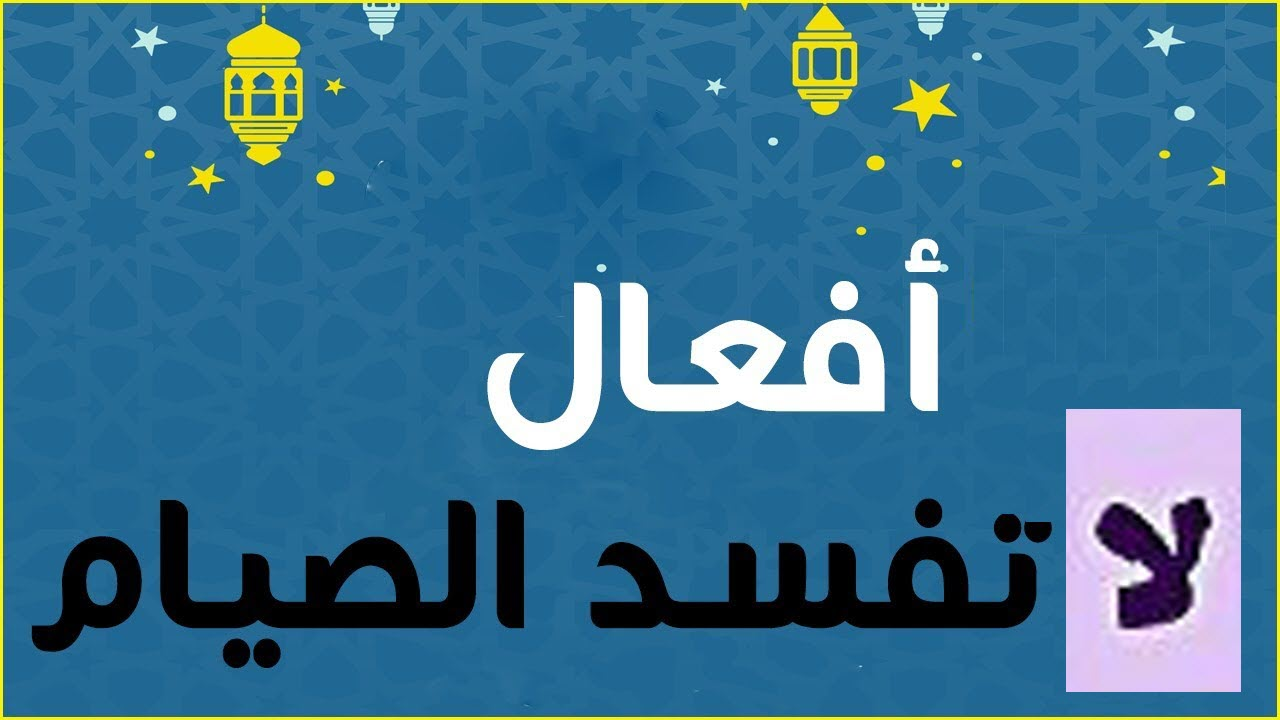 دار الإفتاء المصرية | هذه الأفعال لا تبطل الصيام