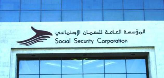 رابط تسجيل سلفة الضمان الاجتماعي عبر موقع ssc.gov.jo وخطوات التسجيل 2021 1