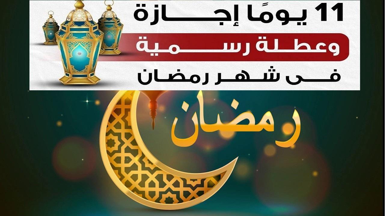إجازات رمضان 2021.. 11 يوم إجازة وعطلة رسمية وأسبوعية خلال شهر رمضان الكريم