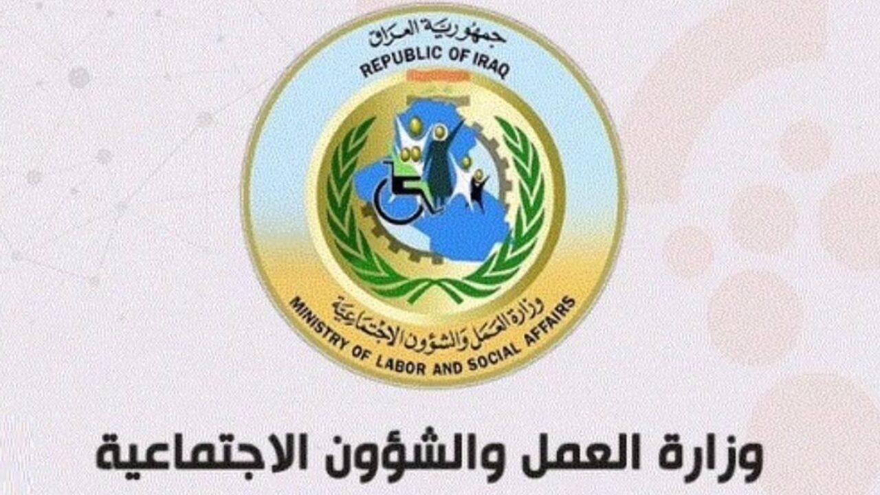 رابط استمارة التقديم على الرعاية الاجتماعية 2021 في العراق 1