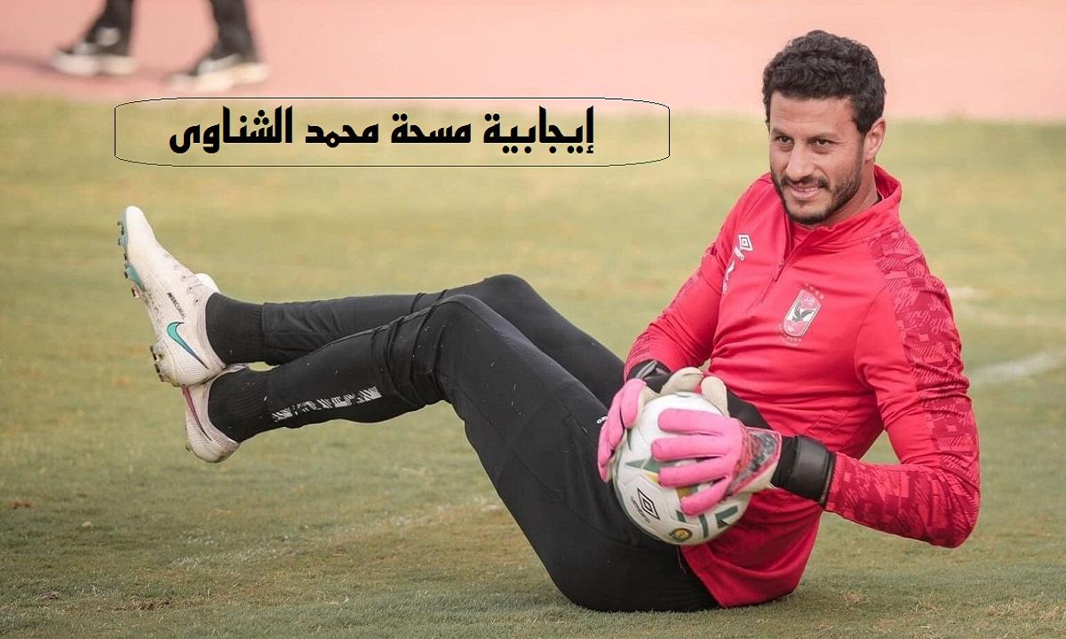إيجابية المسحة الثانية لمحمد الشناوى حارس مرمي الأهلى