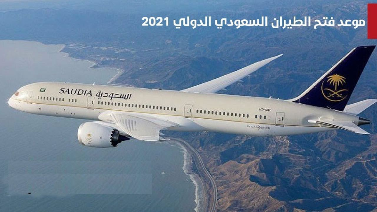 الخطوط السعودية للمسافرين | استعدوا لعودة الرحلات قريبًا .. جهزوا الشنط 1