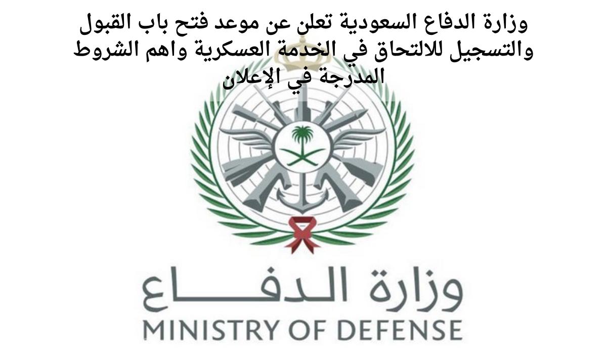 وزارة الدفاع السعودية تعلن عن موعد فتح باب القبول والتسجيل للالتحاق في الخدمة العسكرية واهم الشروط المدرجة في الإعلان