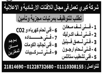 وظائف جريدة الوسيط اليوم الجمعة 2/4/2021