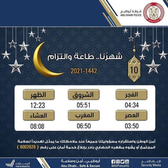 امساكية رمضان 2021 - ابوظبي