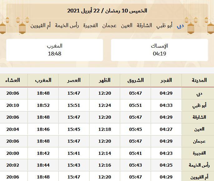 امساكية رمضان 2021 الامارات