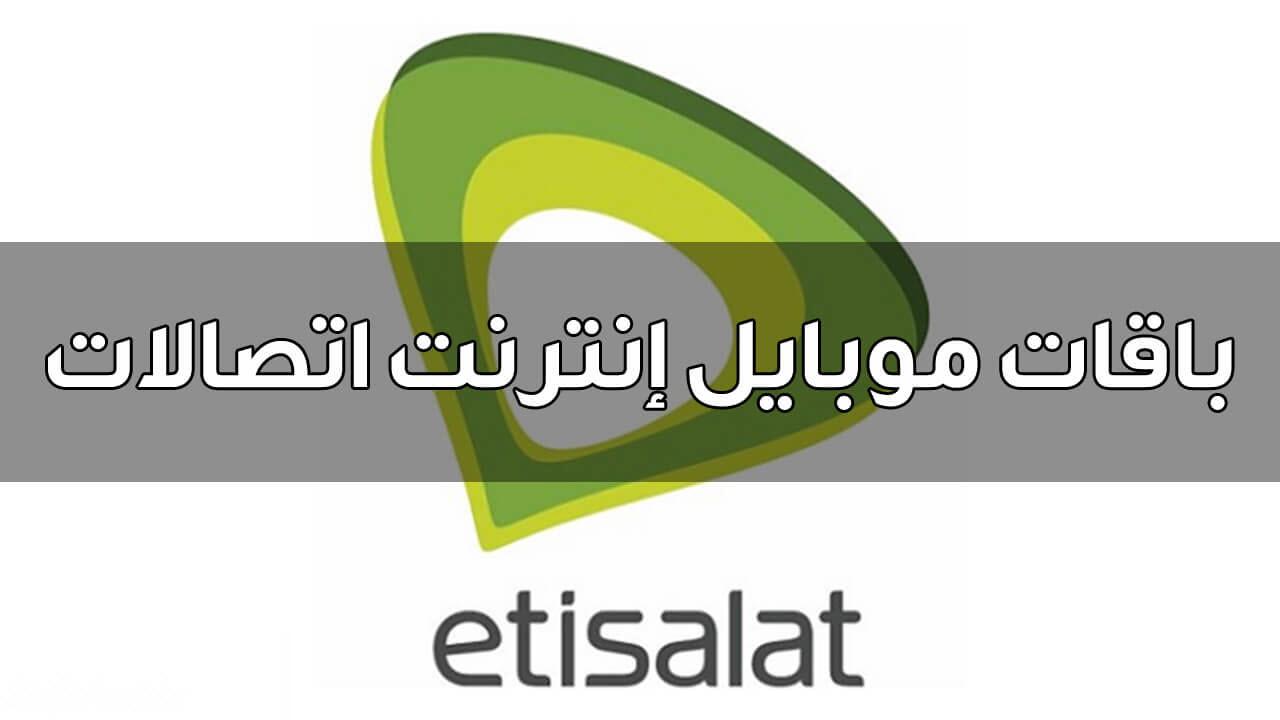 باقات إنترنت اتصالات مصر .. قائمة أكواد إتصالات