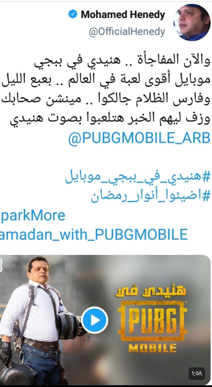 محمد هنيدي في لعبة PUBG MOBILE