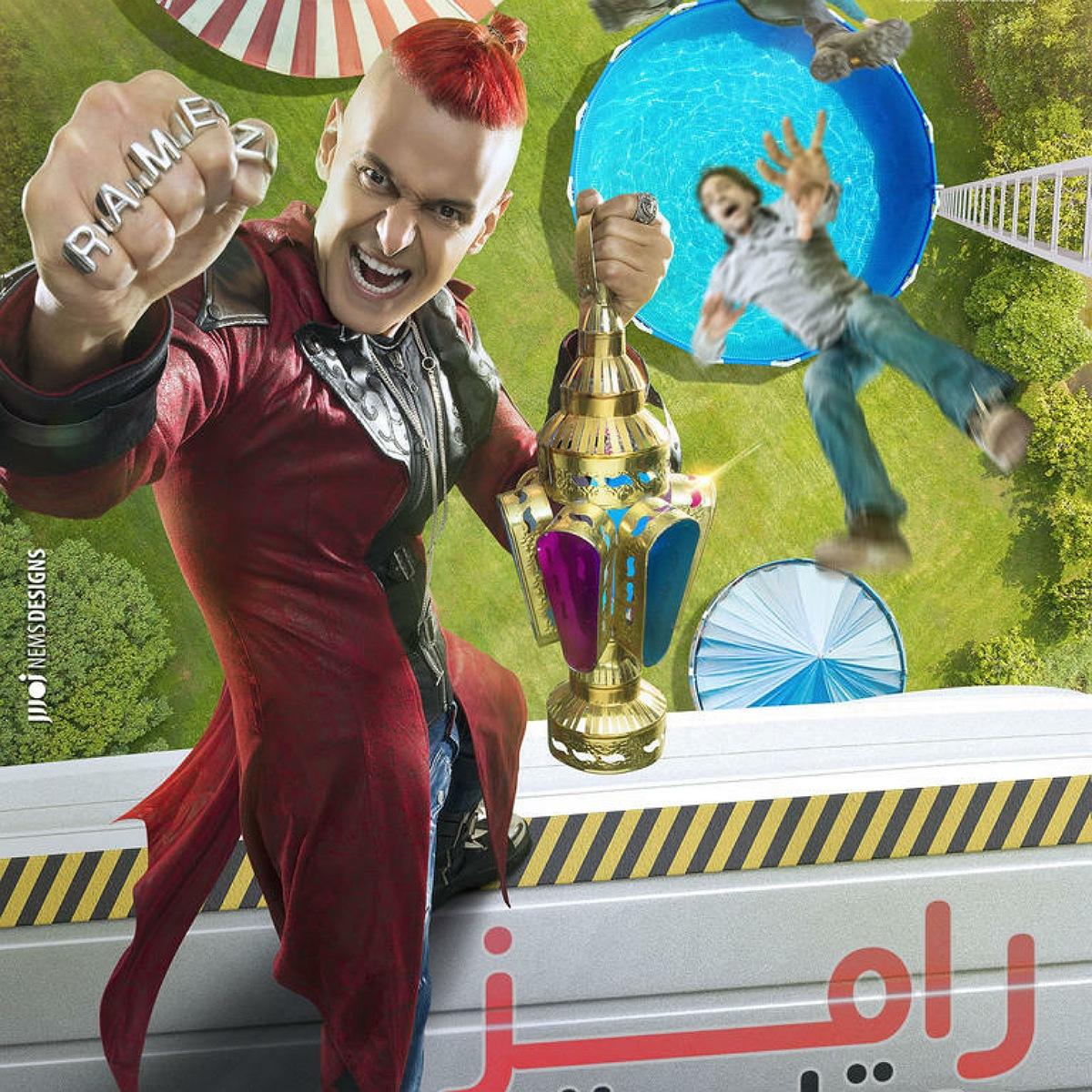ضيوف رامز جلال في رمضان 2021م ..برنامج رامز عقله طار وتردد قناة MBC مصر وموعد عرضه