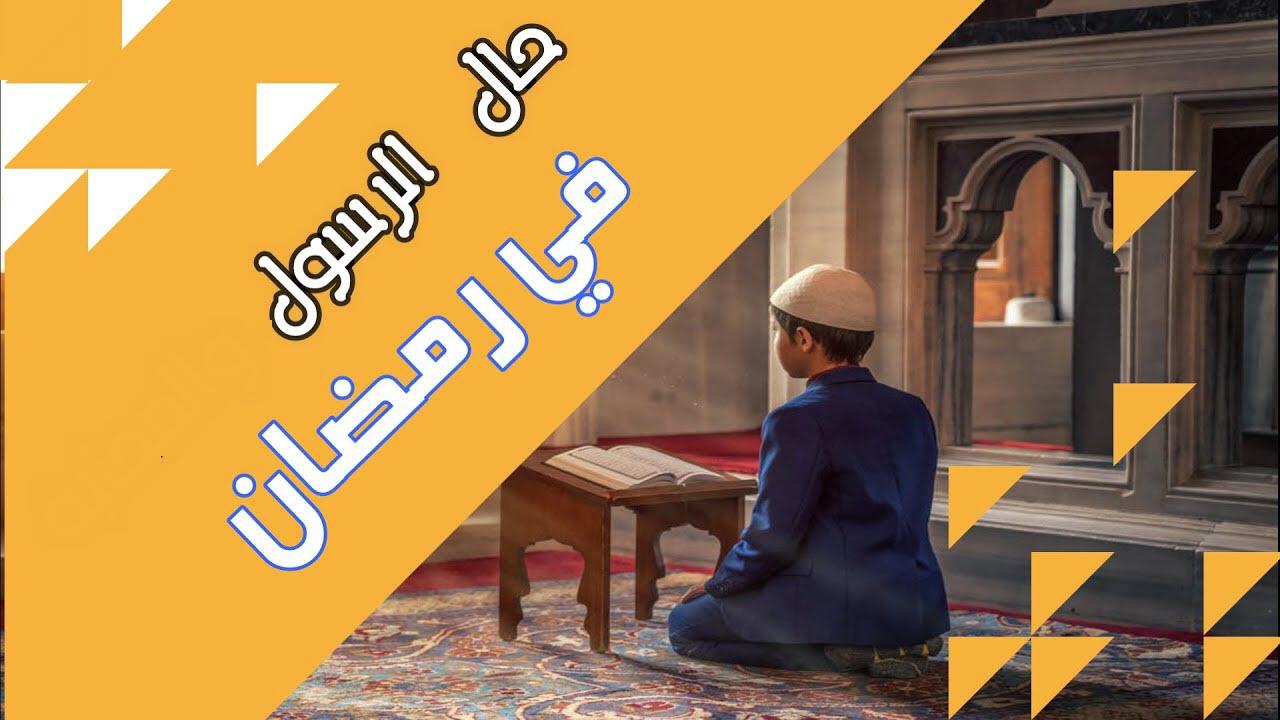 ماذا كان يفعل النبي في رمضان ؟ 1