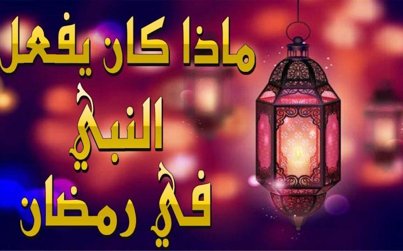 ماذا كان يفعل النبي في رمضان  ؟