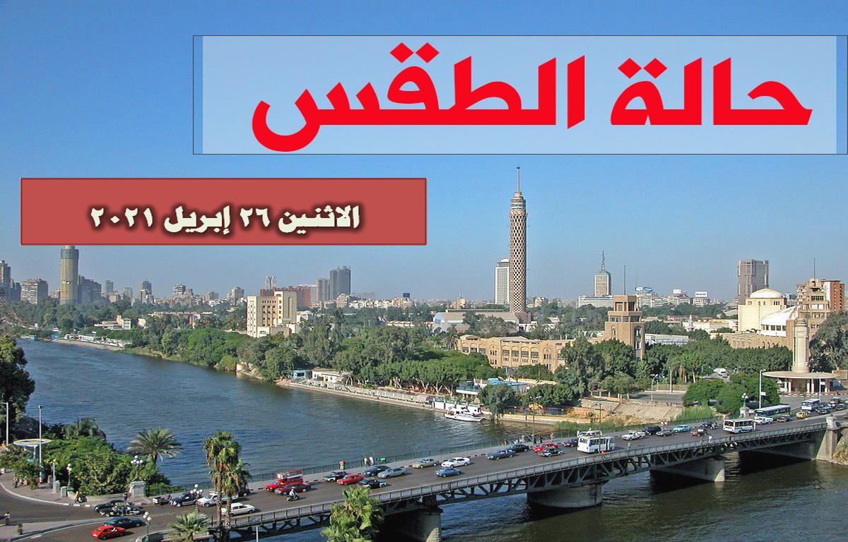 الأرصاد تتوقع طقس غدًا الاثنين 26 إبريل .. والعظمى في القاهرة 29