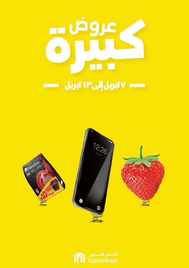 أحدث عروض كارفور مصر بالصور لشهر أبريل 2021 عروض كارفور رمضان كريم 44