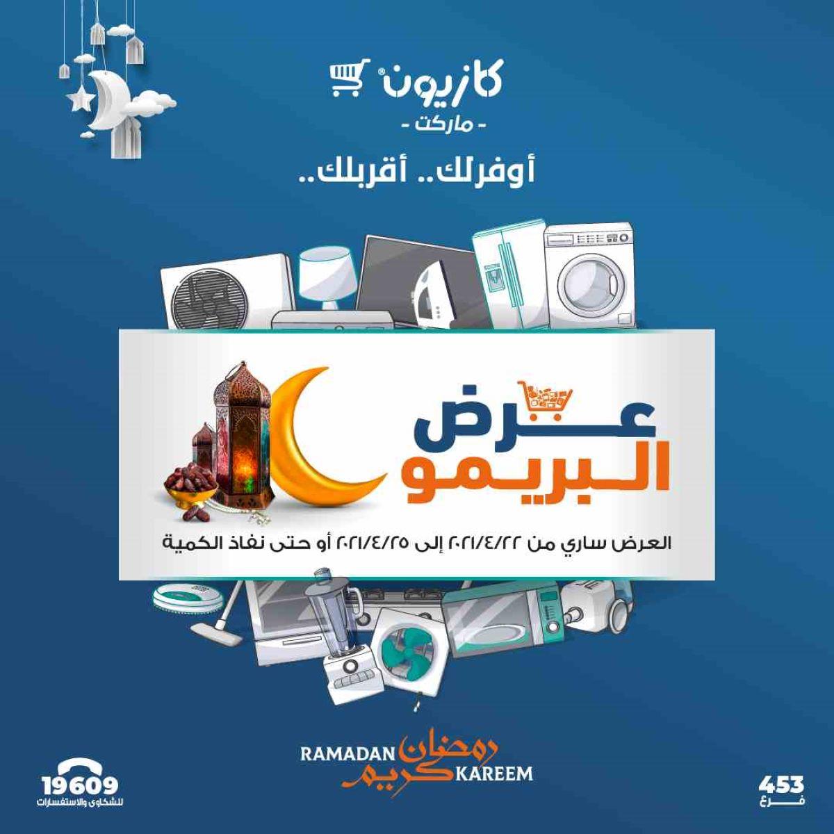 عروض شهر رمضان من كازيون مستمرة حتى 26 ابريل 2021