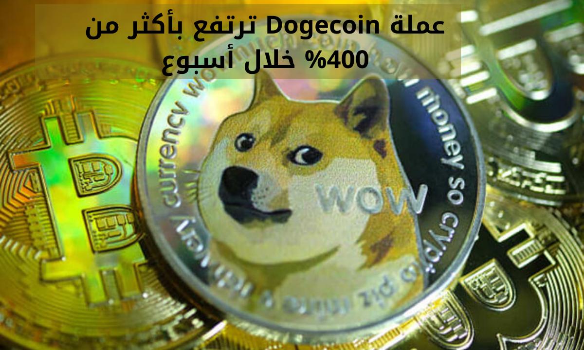 عملة Dogecoin ترتفع بأكثر من 400% خلال أسبوع
